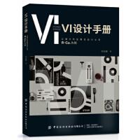 VI设计手册 刘亚璇 9787518068012 中国纺织出版社有限公司【直发】 达额立减 闪电发货 80%城市次日达!