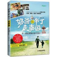 奶爸和布丁走泰国-不一样的体验式亲子旅行 黄河 著,黄河 编 9787111530800 机械工业出版社【直发】 达额立