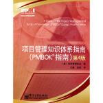 【正版二手书旧书 8成新】项目管理知识体系指南 第4版(PMBOK指南) (美)项目管理协会,王勇,张斌 978712
