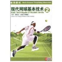 正版dvd碟片现代网球基本技术2网球教学教材1DVD光盘