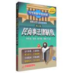 民商事法律制度第三卷 【正版书籍】