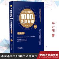 不可不知的1000个法律常识:商务版:畅销4版