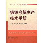 【正版全新直发】铅锌冶炼生产技术手册王吉坤 王吉坤 9787502455866 冶金工业出版社