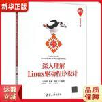 深入理解Linux驱动程序设计 吴国伟,姚琳,毕成龙著 清华大学出版社9787302401636【新华书店 正版全新书