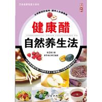 【二手书9成新】健康醋自然养生法简芝妍9787506499064中国纺织出版社