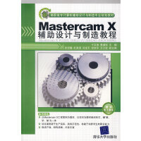 Mastercam X辅助设计与制造教程(高职高专计算机辅助设计与制造专业规划教材)