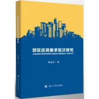 郊区住房需求层次研究