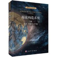 海底构造系统(上册)
