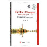 遇见最好的上海:上海现场英语导游