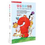学乐数学分级美国儿童数学思维训练课level1(套装全8册)