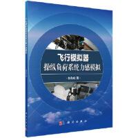 飞行模拟器操纵负荷系统力感模拟 赵劲松 9787030539472