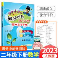 黄冈小状元满分冲刺微测验二年级下册数学人教版2021新版