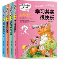 做最好的自己 第一辑 全套4册8-9-12-15岁小学生课外阅读书校园励志小说 我要为自己读书一年级二三四五六年级课外