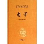 老子(精)中华经典名著全本全注全译丛书 不以定价销售已售价为准介意者无购