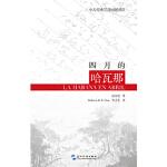 【正版全新直发】四月的哈瓦那(汉西) 阮章竞,贾永生 9787508532349 五洲传播出版社