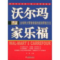 沃尔玛与家乐福:全球两大零售帝国的超级零售方法 朱甫 9787501772735 中国经济出版社