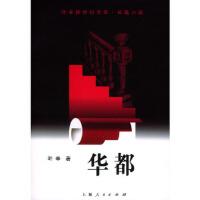 【正版二手书旧书9成新】华都 叶辛 9787208050730 上海人民出版社