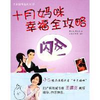 十月妈咪幸福全攻略 陈乐迎 文汇出版社 9787549600960