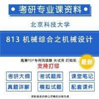 北京科技大学813 机械综合(包括机械设计、自动控制原理)之机械设计考研精品资料/一般包括:2022年考研初试 北京科技