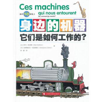 身边的机器——它们是如何工作的?