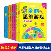 全脑思维游戏 全8册 (套装)