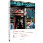 书店东西 : 世界二十一家独立书店