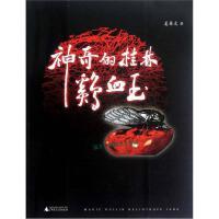 神奇的桂林鸡血玉 姜革文【稀缺旧书】