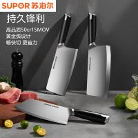 苏泊尔菜刀切片刀切肉刀厨师刀厨房女士专用刀家用刀单刀锋利不锈钢刀