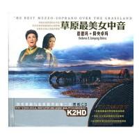原装正版 经典唱片 草原美女中音:德德玛+降央卓玛(2CD)