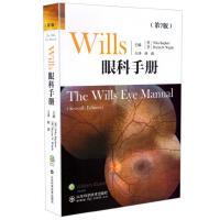 现货 wills眼科手册(第7版) 曲毅主译 山东科学技术出版社