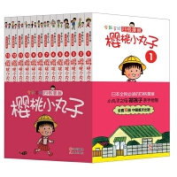 樱桃小丸子(全13册)全新手绘四格漫画
