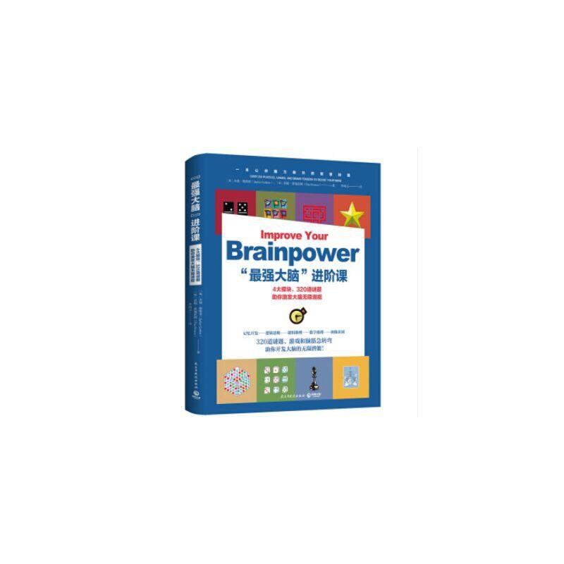 """最强大脑""""进阶课 [Improve your brainpower] 一本让你脑力飙升的智慧秘籍!"""