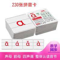 汉语拼音卡片 带四声调一年级小学生学习幼儿园儿童