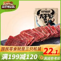 【领券满300减210】【三只松鼠_大牛气_果木烤牛肉76g】卤味零食牛肉干大片肉脯