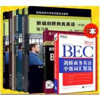 新版剑桥bec中级全套7册 第3版修订版 新编剑桥商务英语(中级)学生用书教材+同步辅导+练习册+词汇+真题集5+模拟