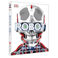 DK遇见未来:机器人