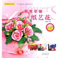 【正版新书直发】跟我学做纸艺花刘颂松9787543659841青岛出版社