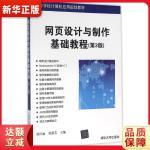 网页设计与制作基础教程(第3版) 孙红丽、杜静芬