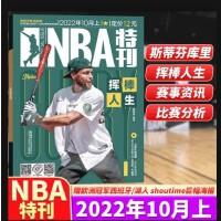 哈登封面 NBA特刊杂志2021年2月上 赠球星双面巨幅海报 拥抱未来/三巨头的大问题 篮球体育期刊