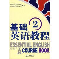 基础英语教程(2)