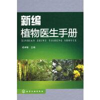新编植物医生手册