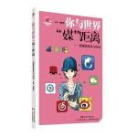 """你与世界""""媒""""距离——新媒体技术与应用(高新技术科普丛书 第4辑)"""