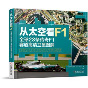 从太空看F1:全球28条传奇F1赛道高清卫星图解 以特有的空中视角提供了28条经典F1赛道的弯角、地形和历史的详细介绍
