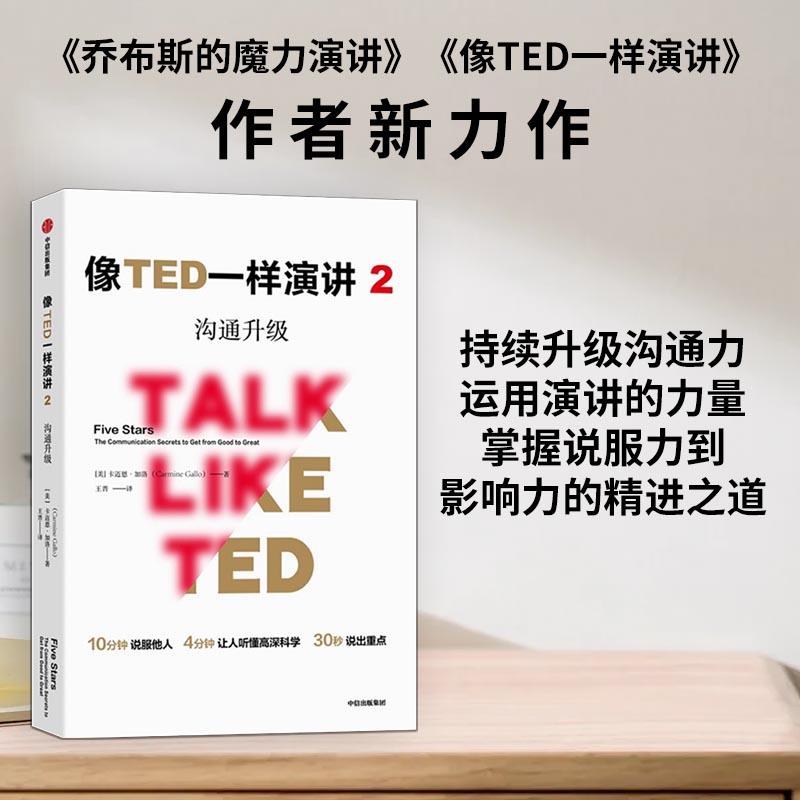 像TED一样演讲2:沟通升级 《乔布斯的魔力演讲》《像TED一样演讲》作者新作,基于对500场TED演讲的分析,对话TED演讲明星,解锁沟通秘诀!