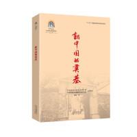 中共中央北京香山革命历史丛书 新中国的奠基