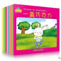 做zui棒的自己系列 全10册 一盒巧克力 了不起的梦想等 和小兔多多一起 体会成长的快乐 大图大字带拼音