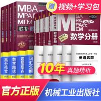 MBA联考教材2020/MPA/MPAcc 联考与经济类联考分册套装 管理类联考综合能力2020考研(自选拍下) 分册