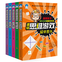 【正品 好书】儿童逻辑思维训练书籍全5册 正版小学生思维导图全脑开发游戏 6-7-8-10-12岁趣味数学益智游戏书三四