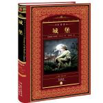 世界文学名著典藏・全译本:城堡(新版)