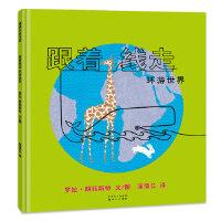 跟着线走环游世界(2019版,开发想象力,提升专注力的创意绘本)